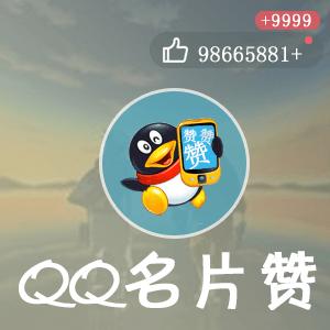 """低价QQ名片赞(100赞)软件全自动处理,下单前必须手机QQ里开启""""允许附近人赞我"""""""