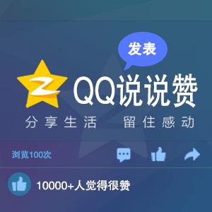 QQ空间说说赞包月秒刷(每条说说刷100赞)拍几件每天就刷几条说说