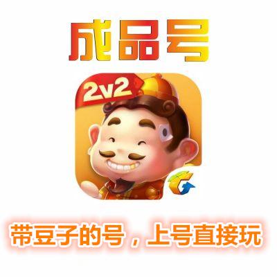 QQ游戏欢乐豆[安卓手机电脑端通用]-带100万欢乐豆-成品号,上号直接玩,可改密码可换绑